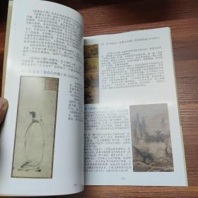 中国历代绘画名录 研学展览版-大16开