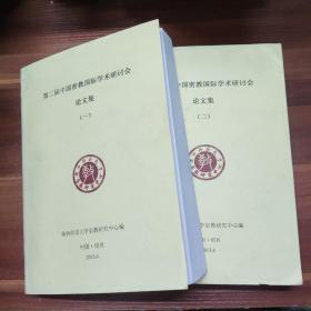 第二届中国密教国际学术研讨会论文集(一)(二)-大16开厚册