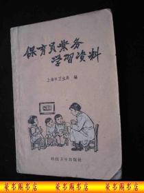 1958年人民公社时期出版的------新法育儿知识---【【保育员业务学习资料】】----稀少