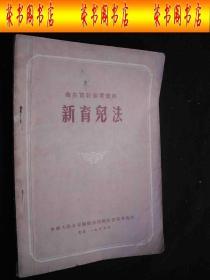 1955年解放初期出版的---非-卖-品---【【新育儿法】】---稀少