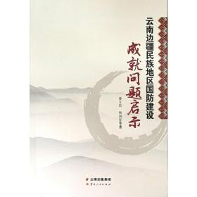 云南边疆民族地区国防建设成就问题启示 暴立民 杨鸿春 云南人民出版社9787222160637正版全新图书籍Book