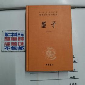 中华经典名著全本全注全译丛书:墨子