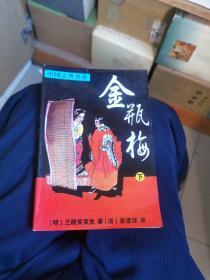 中国古典名著金瓶梅下