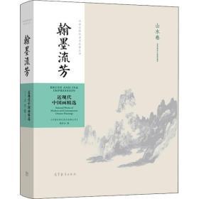 翰墨流芳:近现代中国画精选(山水卷)