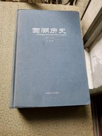 回溯历史 ——马克思主义经济学在中国的传播前史【上下】