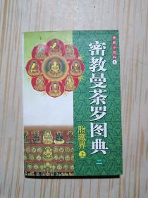 密教曼荼罗图典 二 胎藏界 上