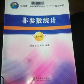 """非参数统计(第四版)/全国统计教材编审委员会""""十二五""""规划教材"""