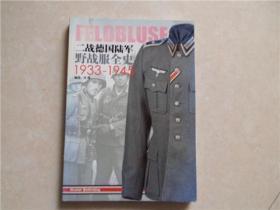 二战德国陆军野战服全史1933--1945