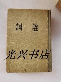 词诠 精装 1957年5印