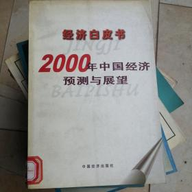 2000年中国经济预测与展望
