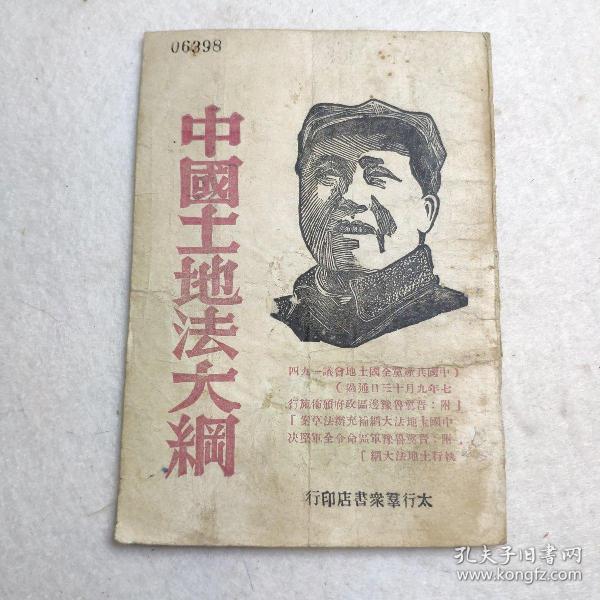 晋冀鲁豫太行群众书店《中国土地法大纲》1947