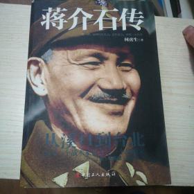 何虎生作品系列:蒋介石传