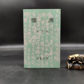 绝版特惠·台湾明文书局版  熊十力 撰《原儒》(锁线胶订)
