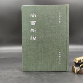 绝版特惠·台湾明文书局版  于省吾《尚書新證》(漆布精装)