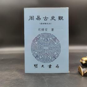 绝版特惠·台湾明文书局版  胡朴安《周易古史觀》(锁线胶订)