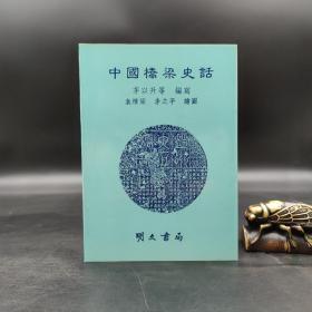 绝版特惠·台湾明文书局版 茅以升等《中國橋梁史話》(锁线胶订)