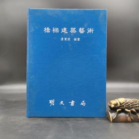 绝版特惠·台湾明文书局版  唐寰澄编著《橋梁建築藝術》(精装)