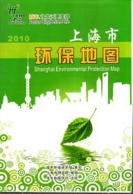 2010.城市.让生活更美好.上海市环保地图