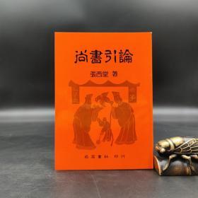 绝版特惠·台湾明文书局版 张西堂《尚書引論》
