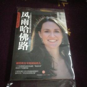 风雨哈佛路:一个最贫穷也最勇敢的哈佛女孩