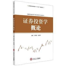 证券投资学概论