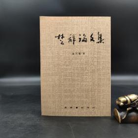 绝版特惠·台湾明文书局版 蒋天枢《楚辭論文集》