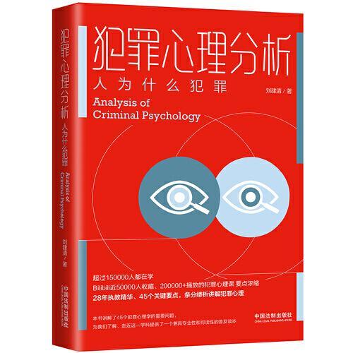 犯罪心理分析:人为什么犯罪