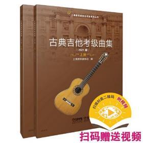 古典吉他考级曲集(2021版上下) 上海音乐家协会考级系列丛书