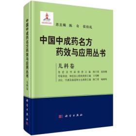 中国中成药名方药效与应用丛书 儿科卷
