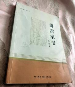 傅雷家书(三联初版纪念本)2019一版一印