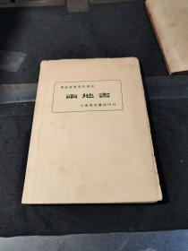【大毛边本】民国22年上海青光书局初版初印:两地书(鲁迅与景宋的通信),20开,附许广平版权票,品好。本书最早版本(常见为1934年版)。
