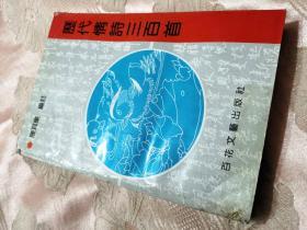 历代情诗三百首(1995一版一印10千册)