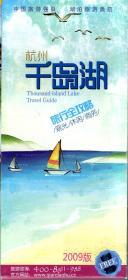 2009版.杭州千岛湖旅行全攻略