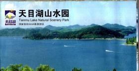 国家首批AAAA级游览区.天目湖山水园