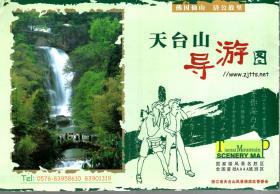 国家级风景名胜区.全国首批AAAA旅游区.天台山导游图