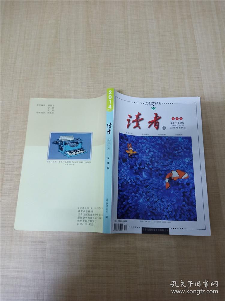 读者 冬季卷 合订本 2014.19-24总第576-581期/杂志