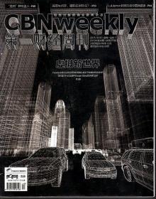 第一财经周刊.2015年第40期总第375期