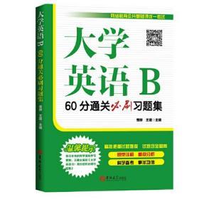 大学英语B60分通关必刷习题集