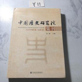 中国历史研究院集刊 2020年第1辑(总第1辑)