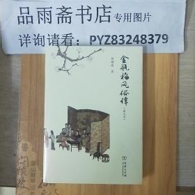 金瓶梅风俗谭(彩色图文版).