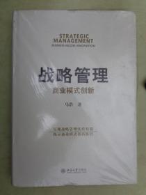 战略管理:商业模式创新【未开封】