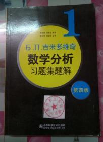 正版85新 б.п.吉米多维奇数学分析习题集题解(1)(第4版)