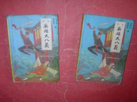 英雄大八义(上下册)【评书】87年1版1印,非馆藏,8品