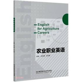 农业职业英语