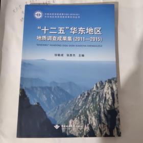 十二五华东地区地质调查成果集(2011-2015)