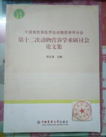 正版95新 中国畜牧兽医学会动物营养学分会第十二次动物营养学术研讨会论文集
