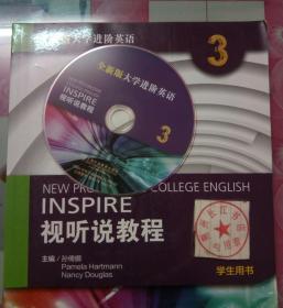 正版85新 视听说教程3(学生用书 全新版 附光盘)/大学进阶英语