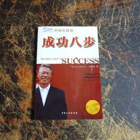 成功八步 中国实践版