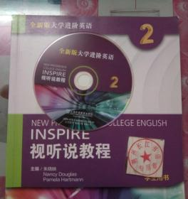 正版85新 全新版大学进阶英语:视听说教程2(学生用书 附光盘)