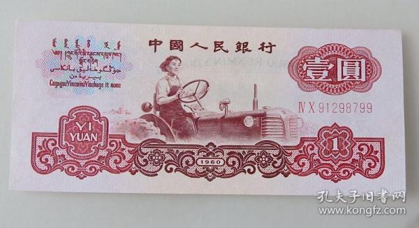 1960年第三套人民币 壹圆 一元 1元 纸币 五星水印
